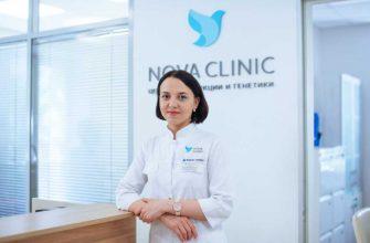 'нова клиник'